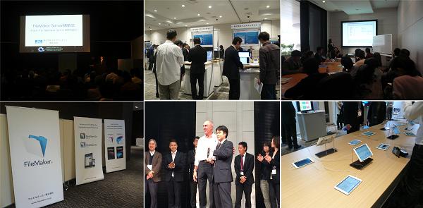FileMakerカンファレンス2013
