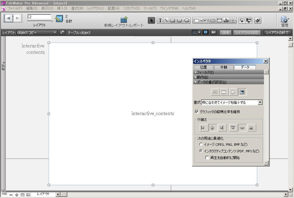 ファイルメーカー pro 17advanced pdf 保存
