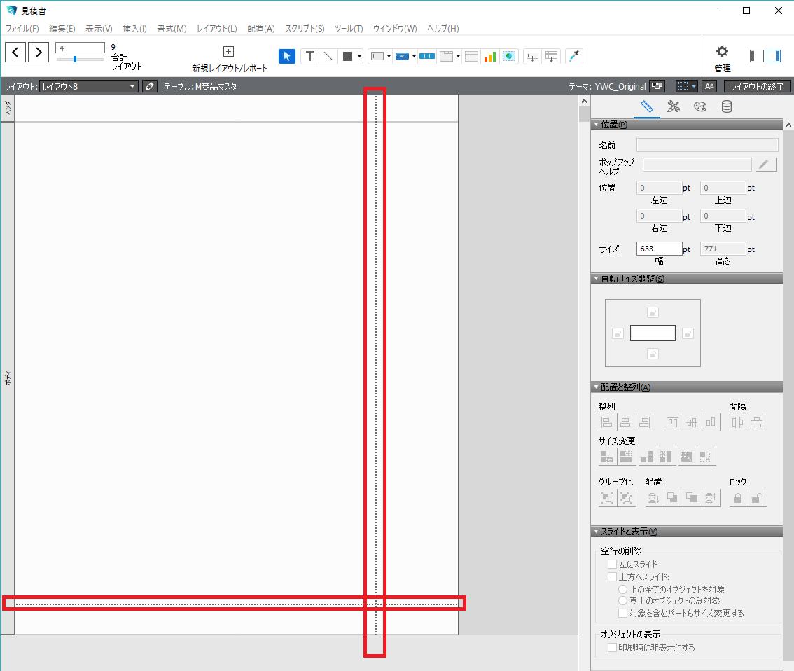 広げる 範囲 エクセル 印刷