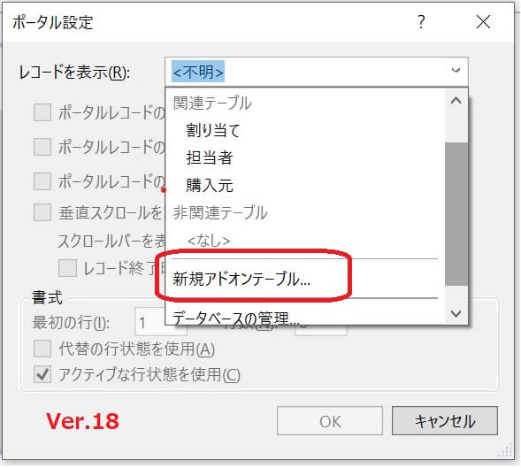 メーカー 18 ファイル