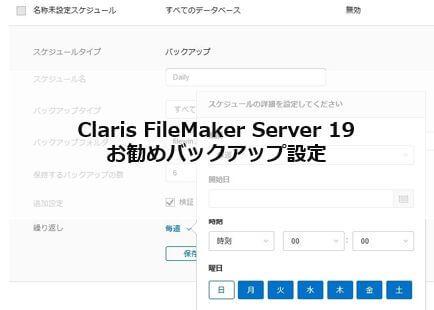 filemaker server 16 価格
