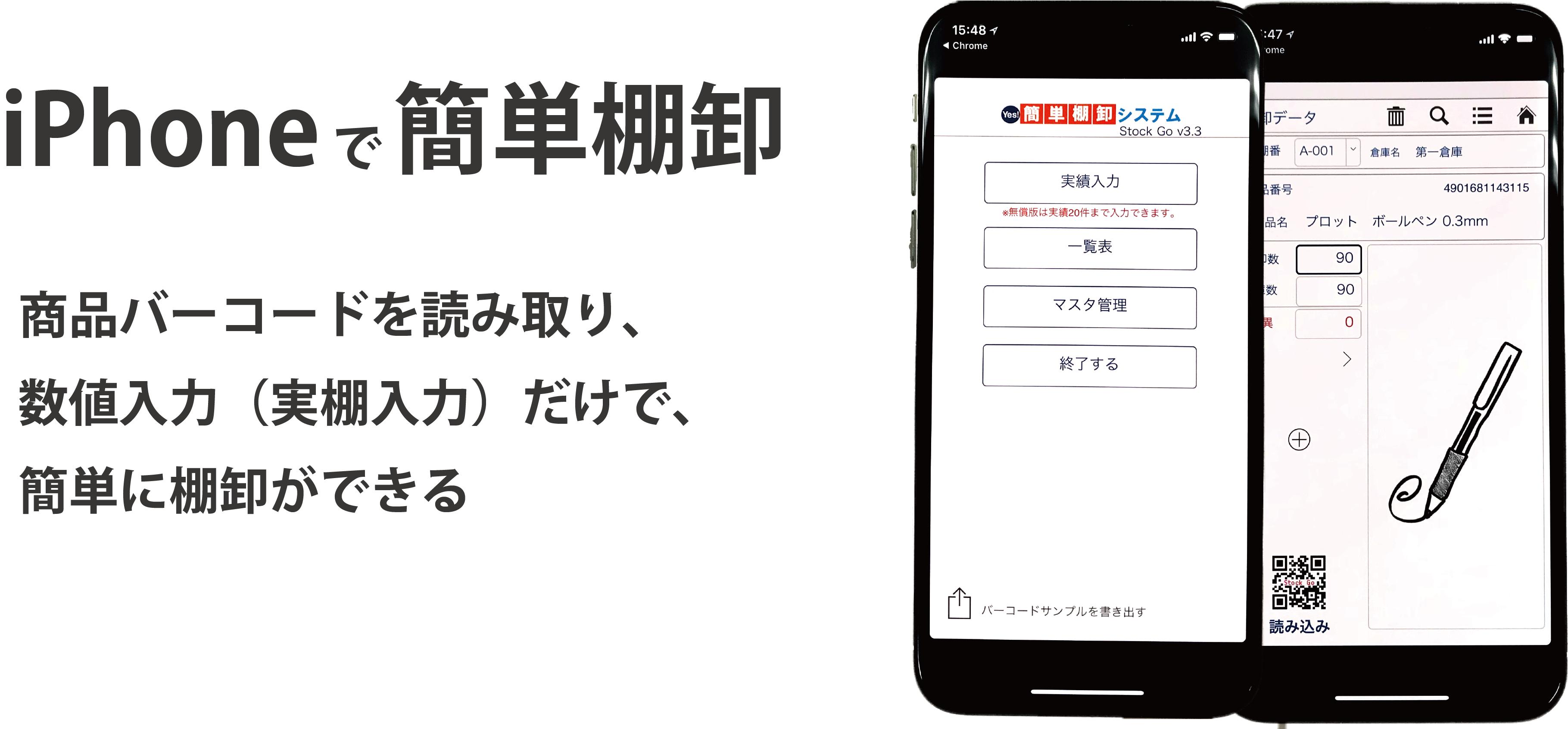 iphoneで使えるシンプルなグループウェア