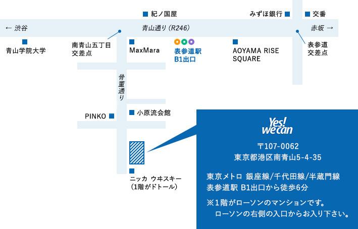 東京メトロ 銀座線/千代田線/半蔵門線表参道駅 B1出口から徒歩6分